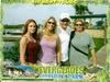 Everglades ~ Meg, Me, Scott and Jojo